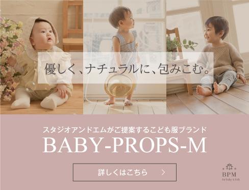 スタジオアンドエムがご提案する子供服ブランド BABY-PROPS-M